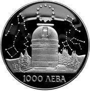 1000 Leva Observatoire Rozhen – revers