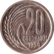 20 stotinki -  revers