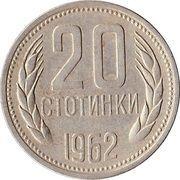 20 stotinki (1eres armoiries) -  revers