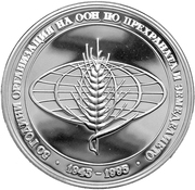 1000 Leva (FAO) – revers