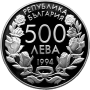 500 Leva (15th World Football Championship, Football Net) – avers