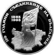 1000 Leva (110 Years Bulgarian Unification) – revers