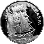 1000 Leva (Kaliakra Ship) – revers
