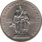 1 lev  -  Révolution socialiste -  revers