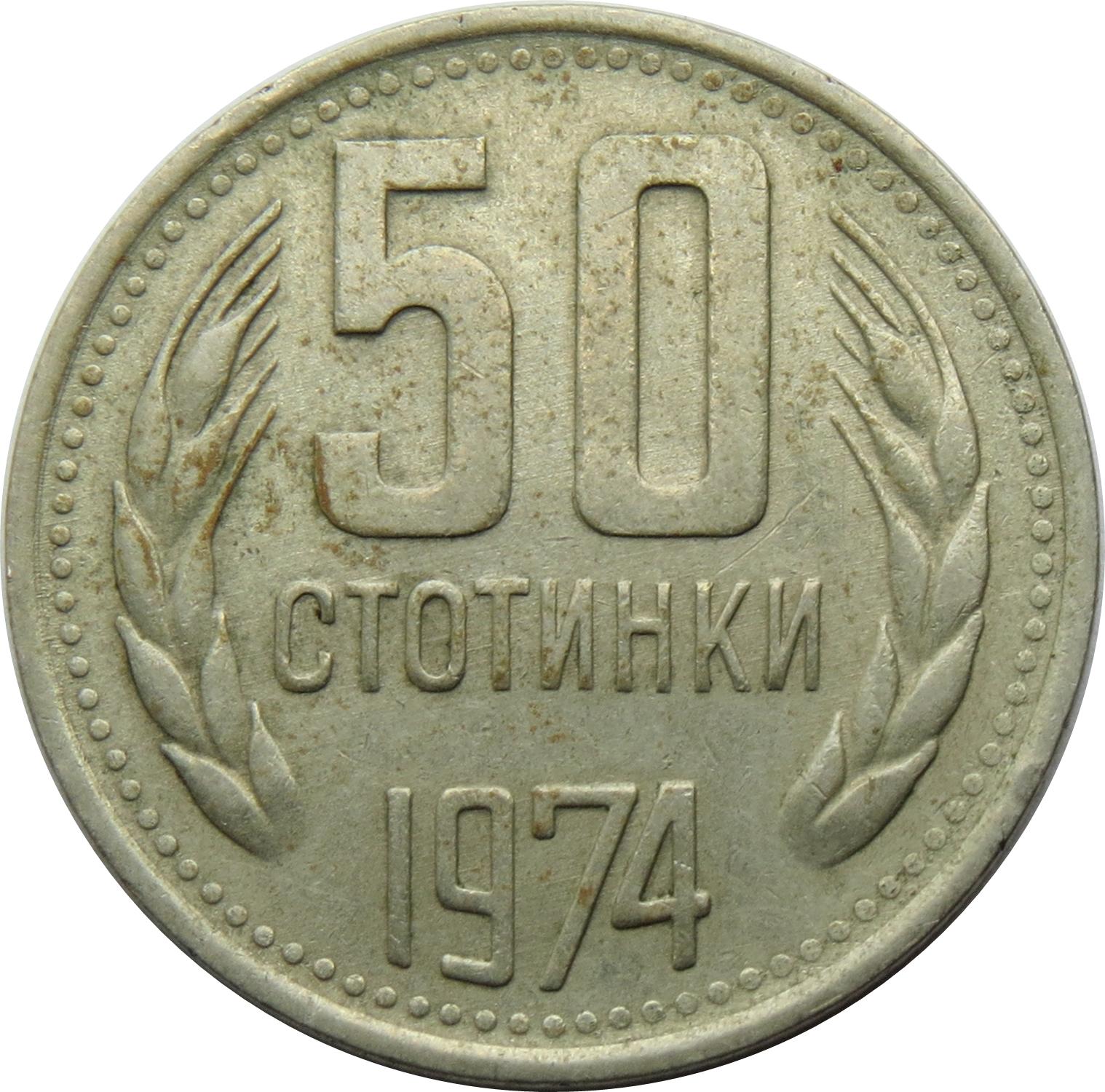 50 Stotinki Bulgarie Numista