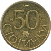 50 stotinki -  revers