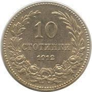 10 stotinki - Ferdinand I – revers