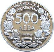 500 leva (coupe du monde de football) – avers