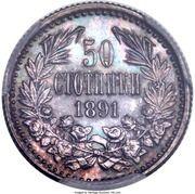 50 stotinki - Ferdinand  I -  revers