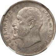 2 leva - Ferdinand I – avers