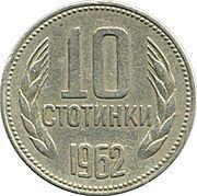 10 stotinki (1eres armoiries) -  revers