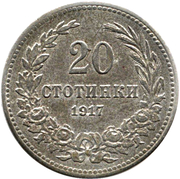 20 stotinki - Ferdinand I – revers