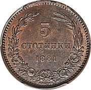 5 stotinki - Alexander I – revers