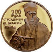 2 Leva (Zahariy Zograf) – revers