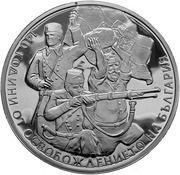 10 Leva (Libération de la Bulgarie) -  avers