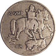 10 leva - Boris III -  revers