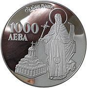 1000 leva (St Ivan de Riva) – revers
