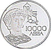 10000 (Dessislava) – revers