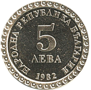 5 leva Vladimir Dimitrov -  avers