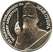 5 leva Vladimir Dimitrov -  revers