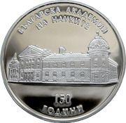 10 Leva (150 Years Bulgarian Academy of Sciences) -  avers