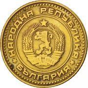 1 stotinka (2e armoiries) -  avers