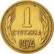 1 stotinka (2e armoiries) -  revers