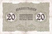 20 Leva Zlato – revers