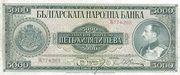 5000 Leva -  avers