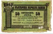 50 Leva Zlato – avers