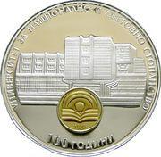 10 Leva (100 Years of University of National and World Economy) -  avers