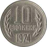 10 stotinki (2e armoiries) -  revers