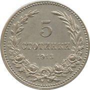 5 stotinki - Ferdinand I – revers