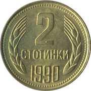 2 stotinki (2e armoiries) -  revers