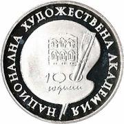 500 leva (Académie Nationale d'Art) – revers