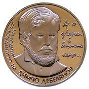 2 Leva (125 Years since the Birth of Dimcho Debelyanov) – revers