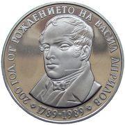 5 leva (Vasil Aprilov) -  revers