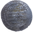 Dirham - Baha' al-Dawla Abu Nasr (Shiraz mint) – avers