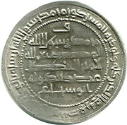 Dirham - Amir 'Adud al-Dawla (Shiraz mint) – revers