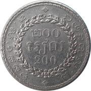 200 riels -  revers