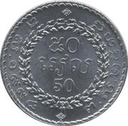 50 riels – revers