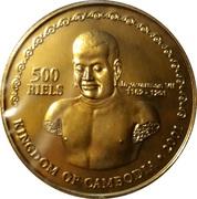 500 Riels - Norodom Sihanouk (Angkor Wat) – avers