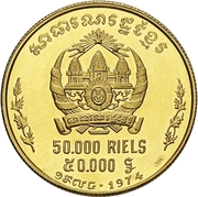 50 000 Riels – revers