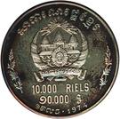 10 000 riels (République khmère) – revers