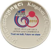 3000 riels (Amitié Japon - Cambodge) – revers