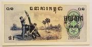 1 Kak (Democratic Kampuchea) – avers