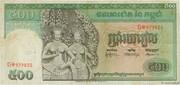 500 Riels – avers