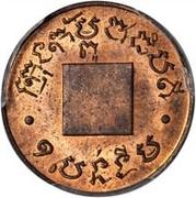 1 centime - Norodom I (Essai) – avers