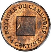 1 centime - Norodom I (Essai) – revers
