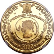 5000 Francs - 10ème anniversaire de l'Indépendance – revers